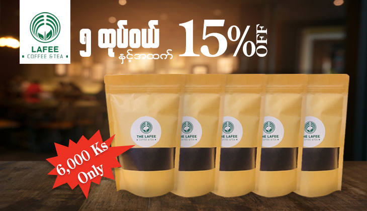 Lafee Coffee Powder (Up to 15% Off)