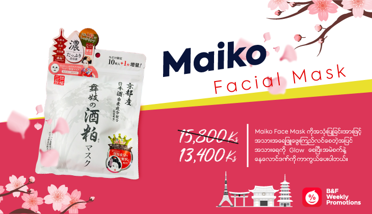 15% Discount For Japan Cosmetics