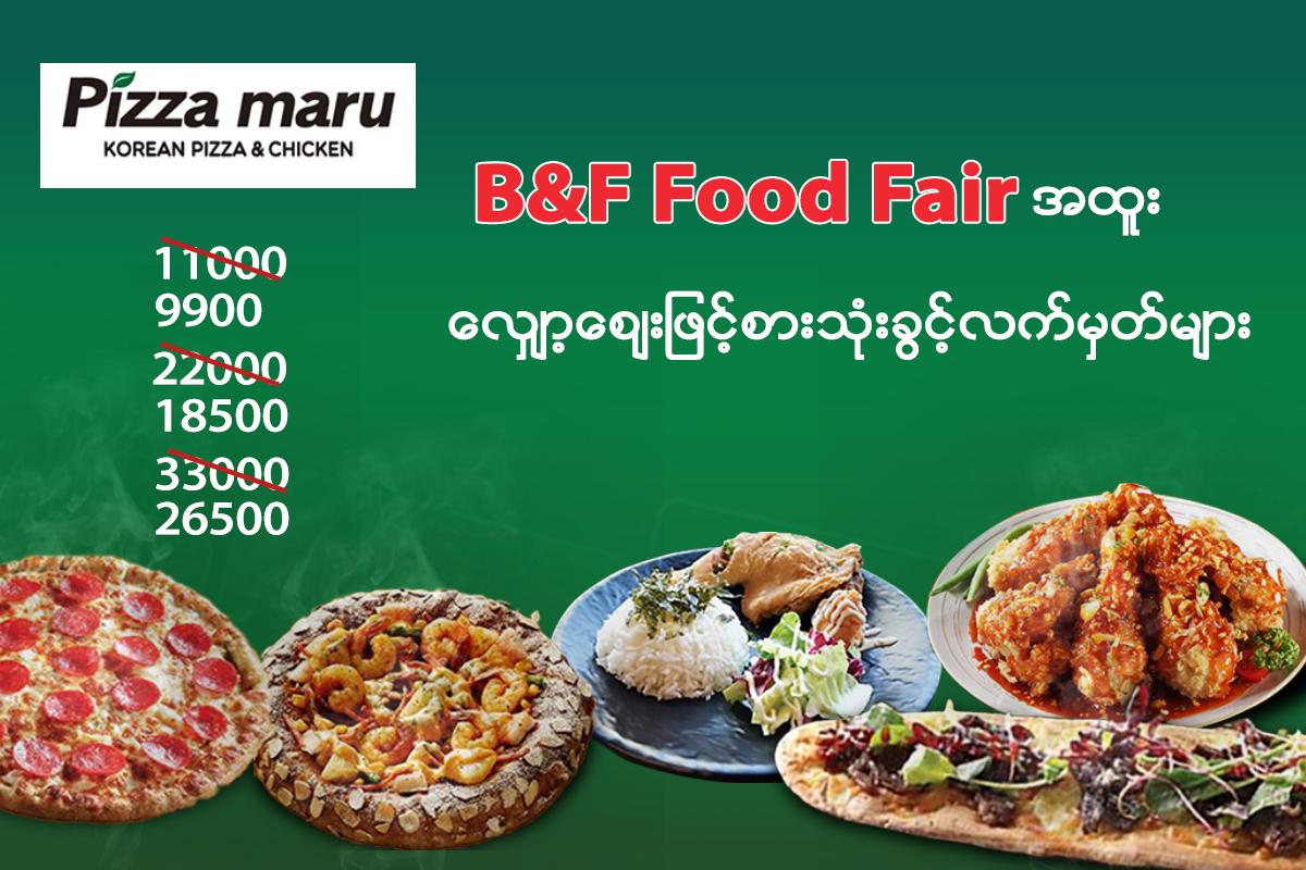 Pizza Maru Online Food Tickets
