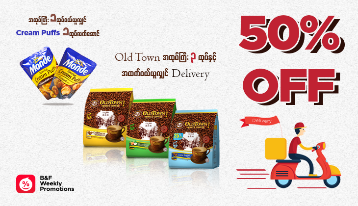 Buy 3 Get Monde ( Cream Puffs) 3 Packs and 50% Discount For Delivery Fee