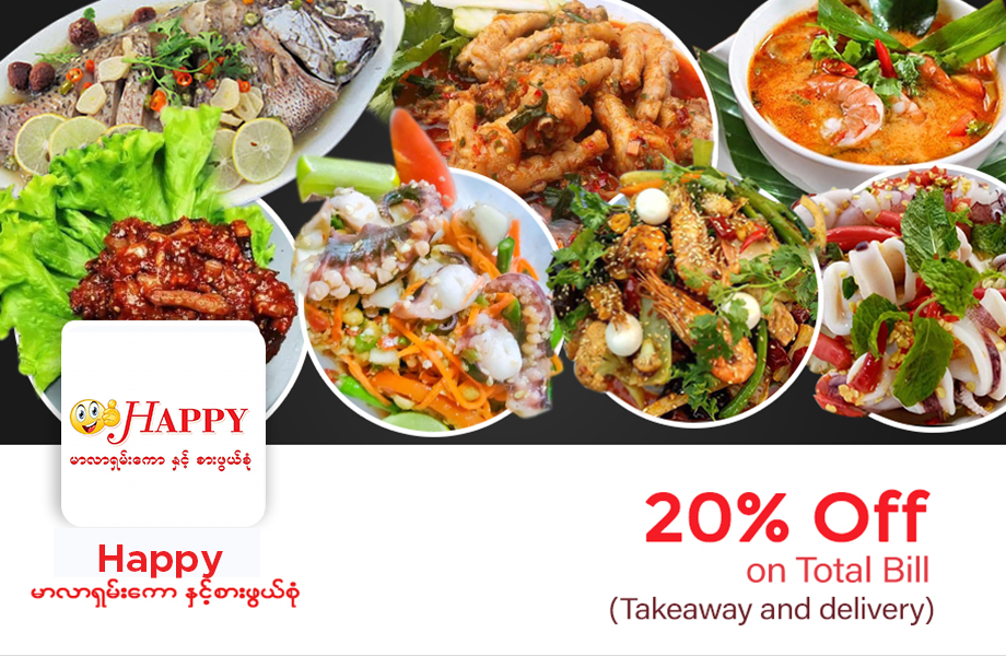 20% Discount On Total Bill