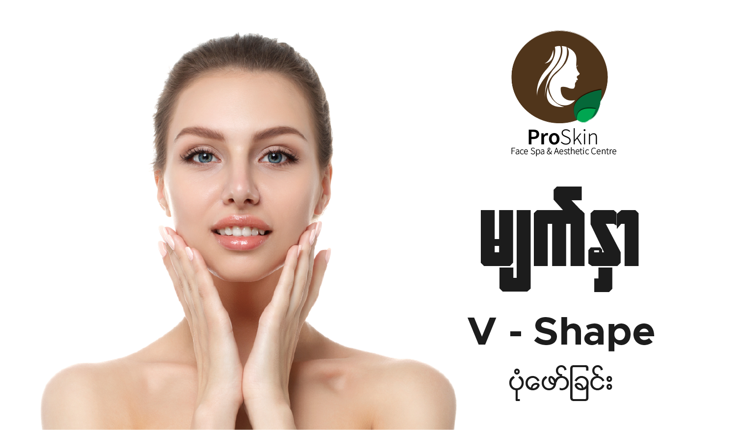 30% Discount on Pro Aesthetic Treatments and 20% Discount on Pro Facial & Body Treatments