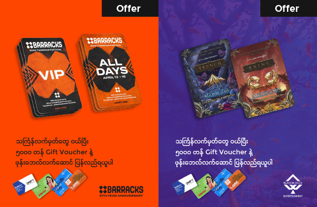 Thingyan Festival Tickets (Special Offer)